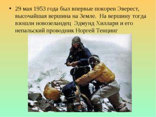 29 мая 1953 года был впервые покорен Эверест, высочайшая вершина на Земле. На