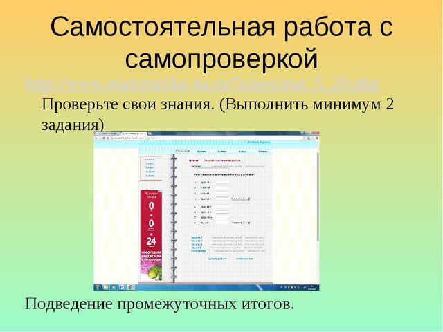 Самостоятельная работа с самопроверкой http://www.matematika-na.ru/5class/mat...