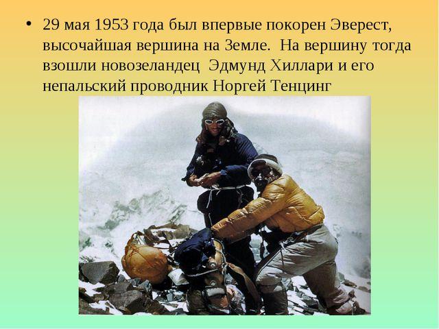 29 мая 1953 года был впервые покорен Эверест, высочайшая вершина на Земле. На...