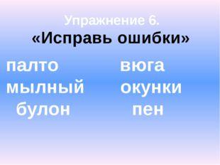 Упражнение 6. «Исправь ошибки» палто вюга мылный окунки булон пен