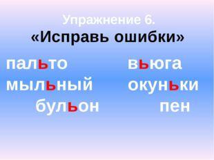 Упражнение 6. «Исправь ошибки» пальто вьюга мыльный окуньки бульон пен
