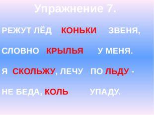 Упражнение 7. РЕЖУТ ЛЁД КОНЬКИ ЗВЕНЯ, СЛОВНО КРЫЛЬЯ У МЕНЯ. Я СКОЛЬЖУ, ЛЕЧУ П