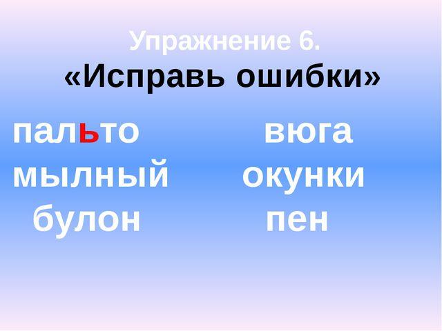 Упражнение 6. «Исправь ошибки» пальто вюга мылный окунки булон пен