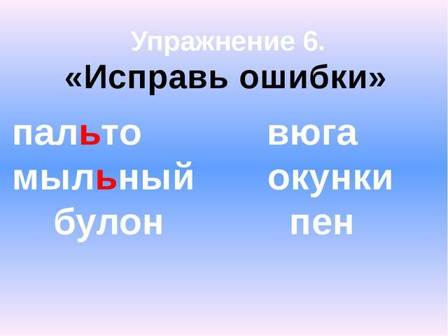 Упражнение 6. «Исправь ошибки» пальто вюга мыльный окунки булон пен