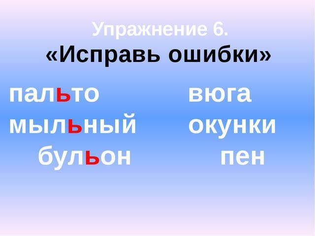 Упражнение 6. «Исправь ошибки» пальто вюга мыльный окунки бульон пен
