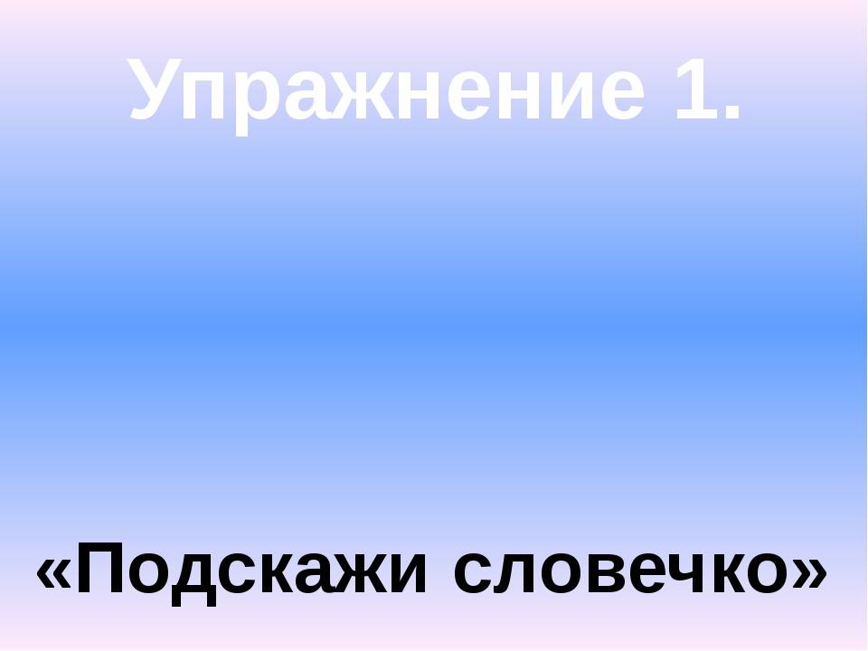 Упражнение 1. «Подскажи словечко»