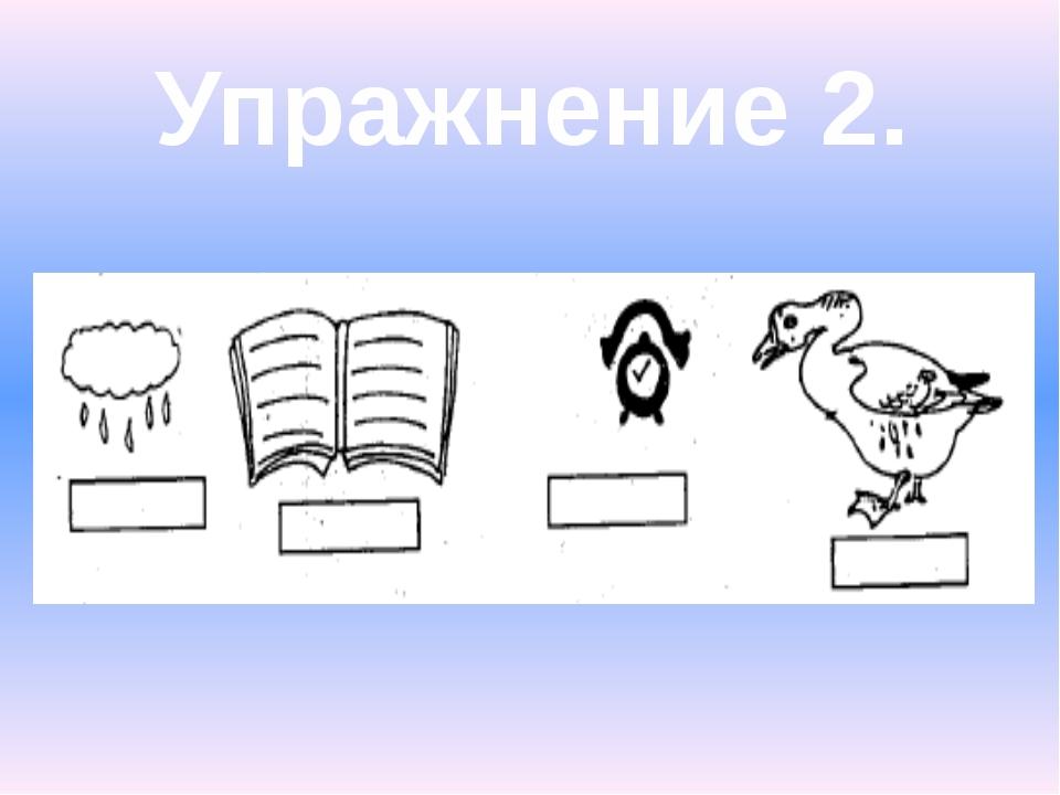 Упражнение 2.