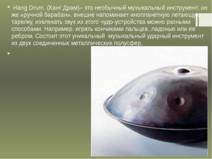 Hang Drum (Ханг Драм)– это необычный музыкальный инструмент, он же «ручной б