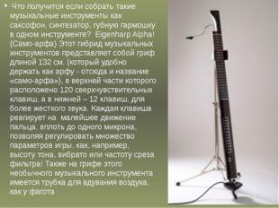 Что получится если собрать такие музыкальные инструменты как саксофон, синте