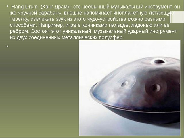 Hang Drum (Ханг Драм)– это необычный музыкальный инструмент, он же «ручной б...