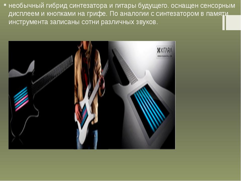 необычный гибрид синтезатора и гитары будущего. оснащен сенсорным дисплеем и...