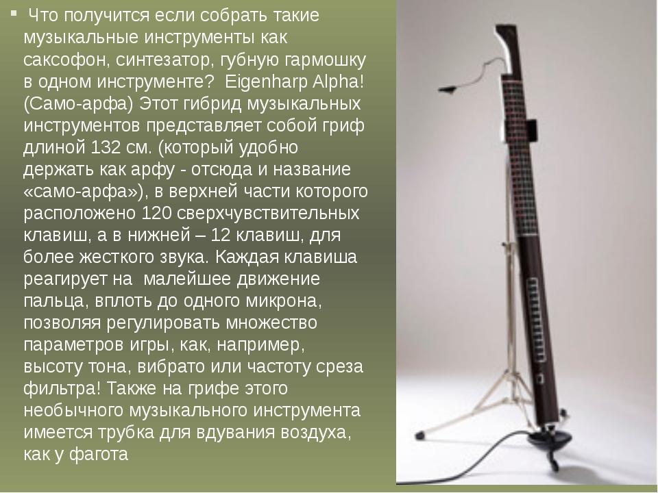 Что получится если собрать такие музыкальные инструменты как саксофон, синте...