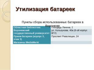 Утилизация батареек Пункты сбора использованных батареек в Воронеже Областная