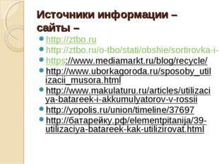 Источники информации – сайты – http://ztbo.ru http://ztbo.ru/o-tbo/stati/obsh