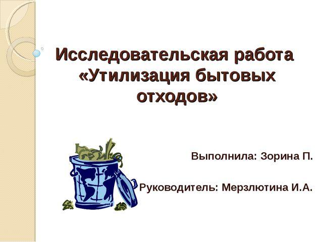 Исследовательская работа «Утилизация бытовых отходов» Выполнила: Зорина П. Ру...
