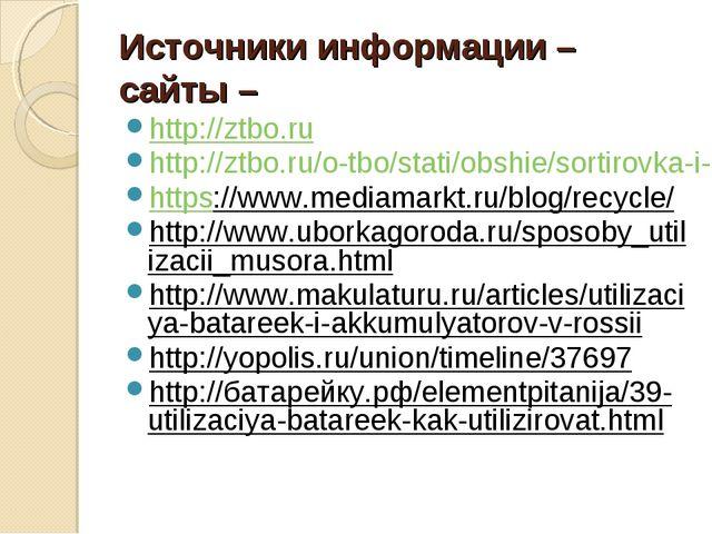 Источники информации – сайты – http://ztbo.ru http://ztbo.ru/o-tbo/stati/obsh...