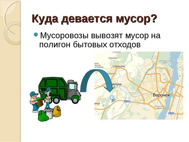 Куда девается мусор? Мусоровозы вывозят мусор на полигон бытовых отходов