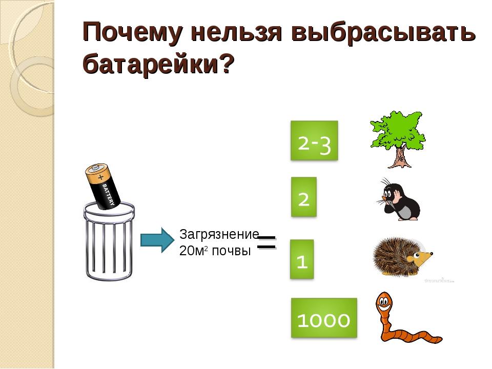 Почему нельзя выбрасывать батарейки? Загрязнение 20м2 почвы =