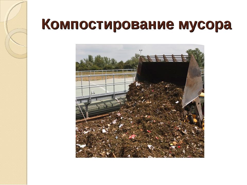 Компостирование мусора