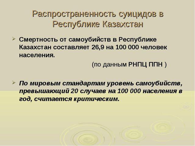 Распространенность суицидов в Республике Казахстан Смертность от самоубийств...