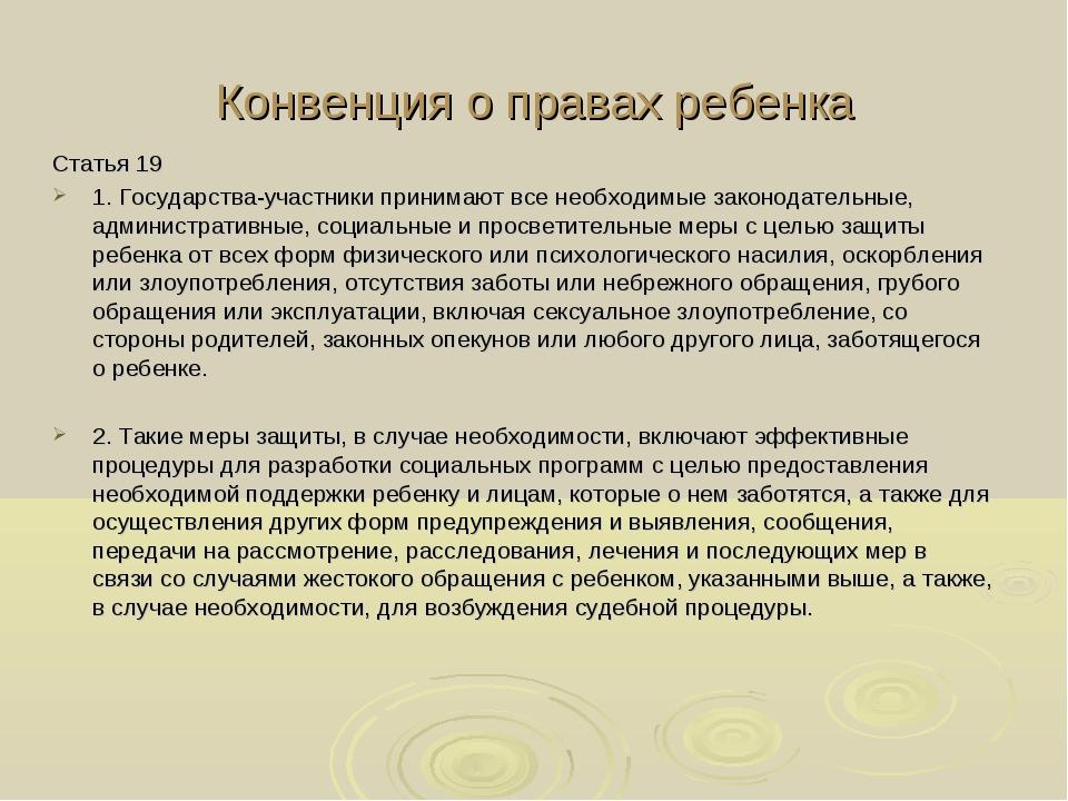 Конвенция о правах ребенка Статья 19 1. Государства-участники принимают все н...