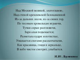 Над Москвой великой, златоглавою, Над стеной кремлевской белокаменной Из-за