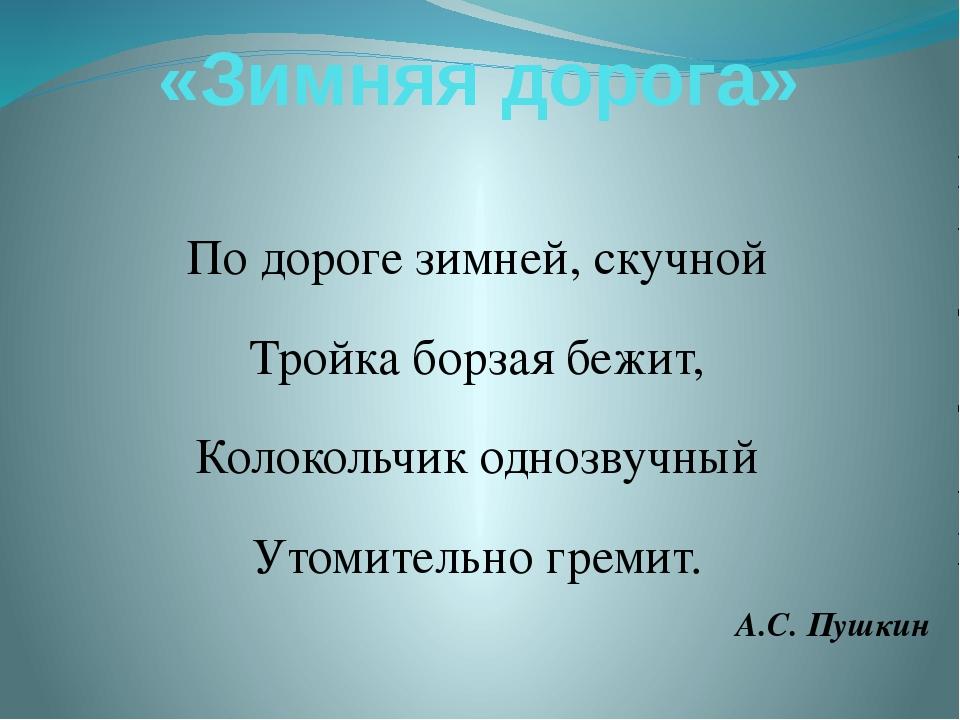 «Зимняя дорога» По дороге зимней, скучной Тройка борзая бежит, Колокольчик од...