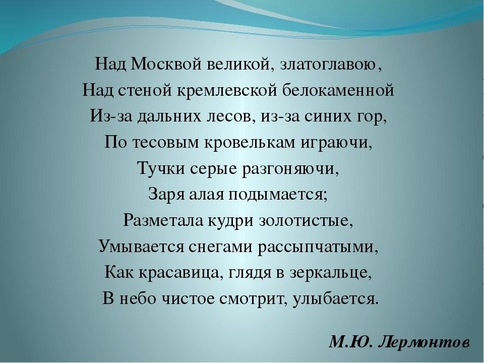 Над Москвой великой, златоглавою, Над стеной кремлевской белокаменной Из-за...