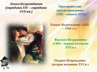 Эпоха Возрождения (середина XIV – середина XVII вв.) Проторенессанс (предвозр