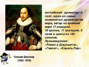 Уильям Шекспир (1564 -1616) английский драматург и поэт, один из самых знамен