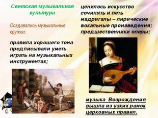 Светская музыкальная культура Создавались музыкальные кружки; правила хорошег