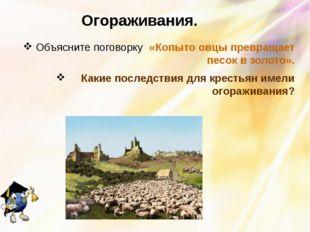 Огораживания. Объясните поговорку «Копыто овцы превращает песок в золото». Ка