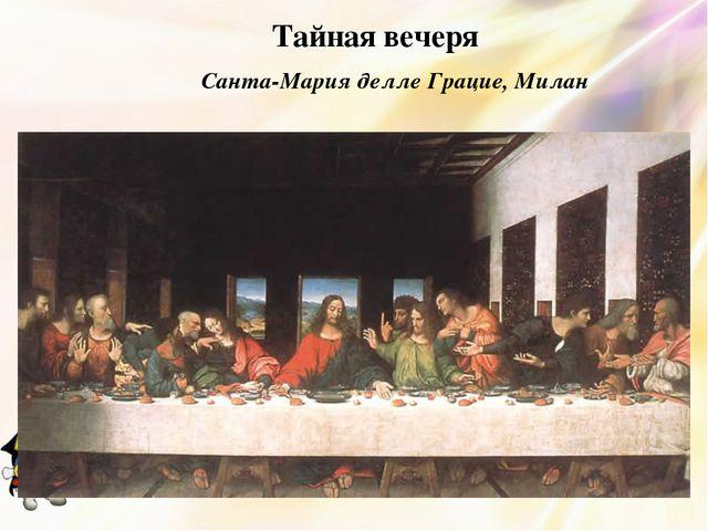 Тайная вечеря Санта-Мария делле Грацие, Милан