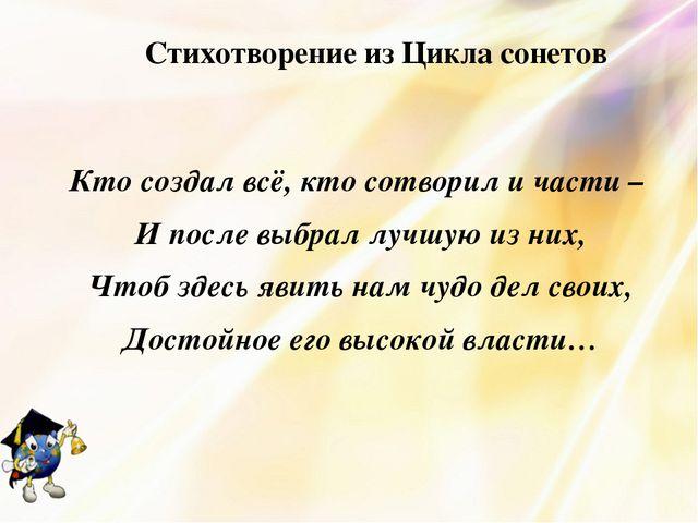 Стихотворение из Цикла сонетов Кто создал всё, кто сотворил и части – И после...