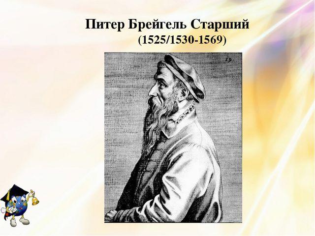 Питер Брейгель Старший (1525/1530-1569)