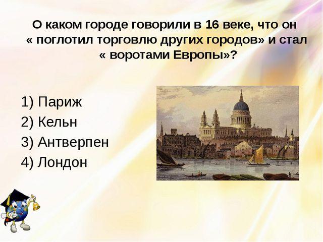 О каком городе говорили в 16 веке, что он « поглотил торговлю других городов»...