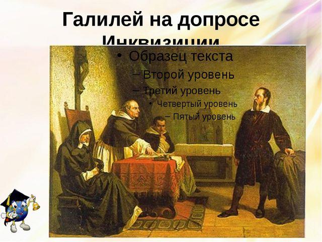 Галилей на допросе Инквизиции