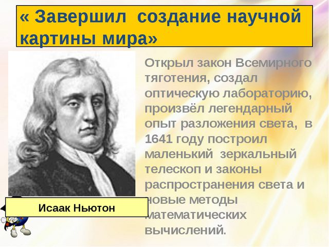 Открыл закон Всемирного тяготения, создал оптическую лабораторию, произвёл л...