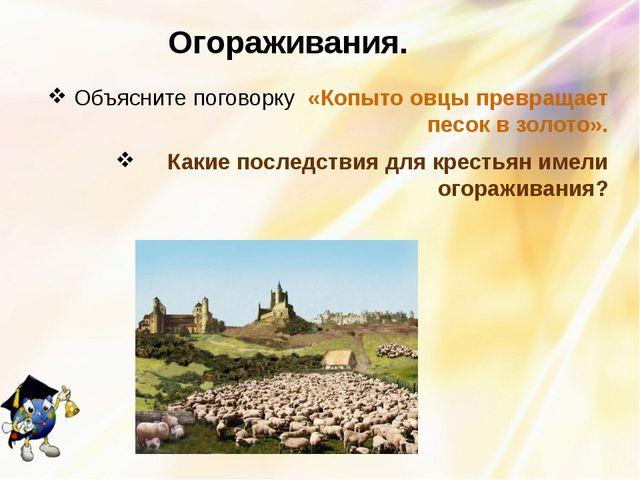 Огораживания. Объясните поговорку «Копыто овцы превращает песок в золото». Ка...