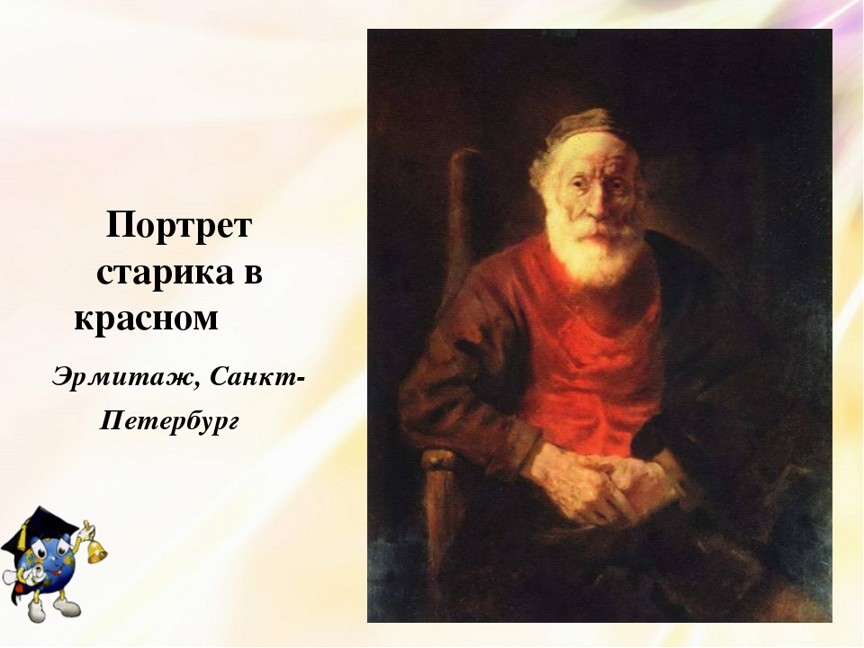 Портрет старика в красном Эрмитаж, Санкт-Петербург