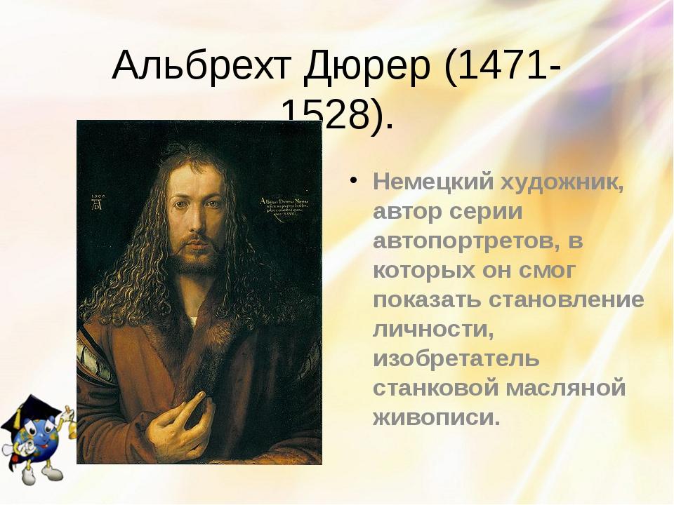 Альбрехт Дюрер (1471-1528). Немецкий художник, автор серии автопортретов, в к...