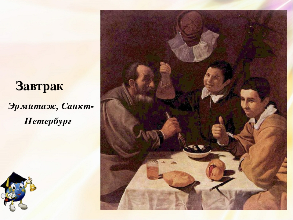 Завтрак Эрмитаж, Санкт-Петербург