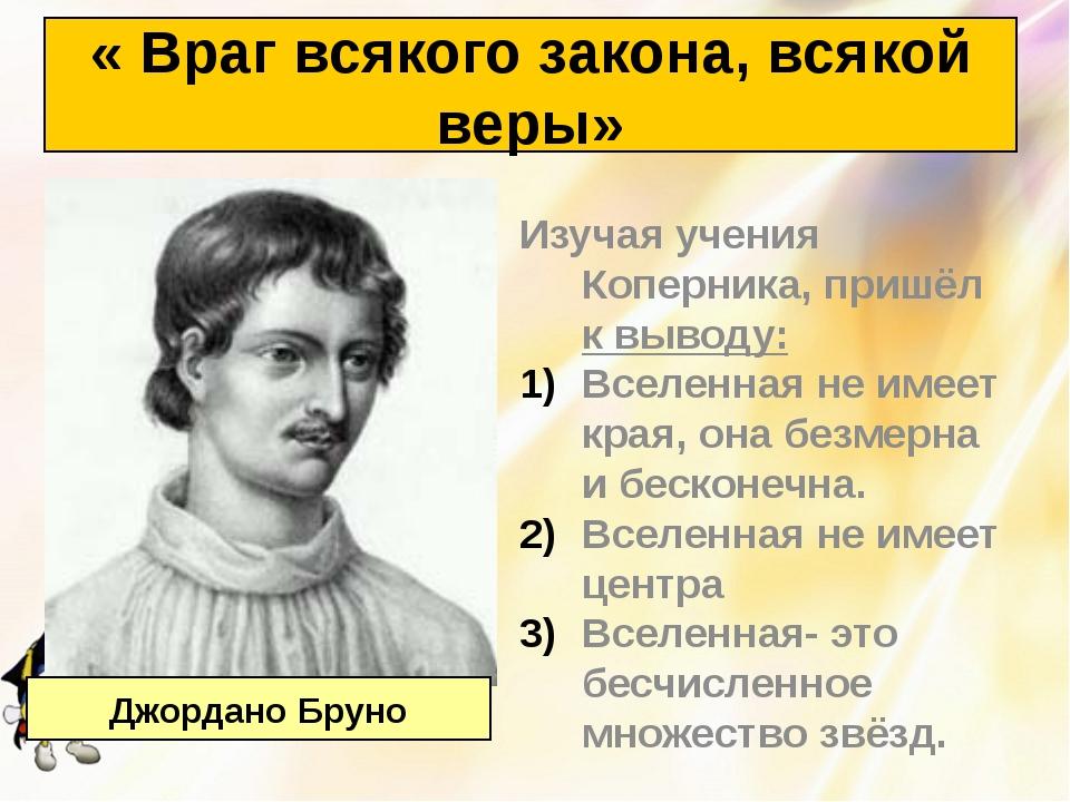 Изучая учения Коперника, пришёл к выводу: Вселенная не имеет края, она безмер...