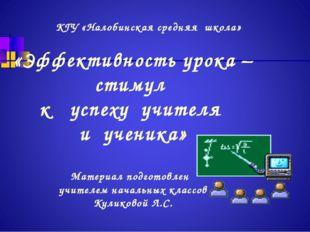 КГУ «Налобинская средняя школа» «Эффективность урока – стимул к успеху учите