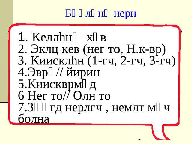 Бәәлһнә нерн 1. Часть речи 2. Начальная форма (И. п., ед. ч.) 3. Постоянные п...