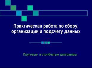 Практическая работа по сбору, организации и подсчету данных Круговые и столбч