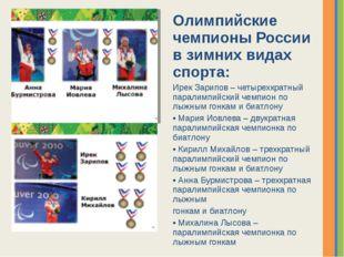 Олимпийские чемпионы России в зимних видах спорта: Ирек Зарипов – четырехкрат