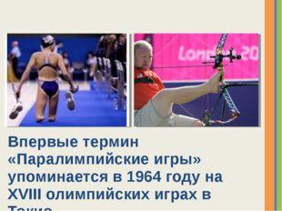 Впервые термин «Паралимпийские игры» упоминается в 1964 году на XVIII олимпий