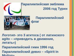 Паралимпийская эмблема 2006 год Турин Паралимпийский флаг Логотип- это 3 аги