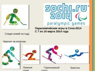 Паралимпийские игры в Сочи-2014 С 7 по 16 марта 2014 года Горнолыжный спорт